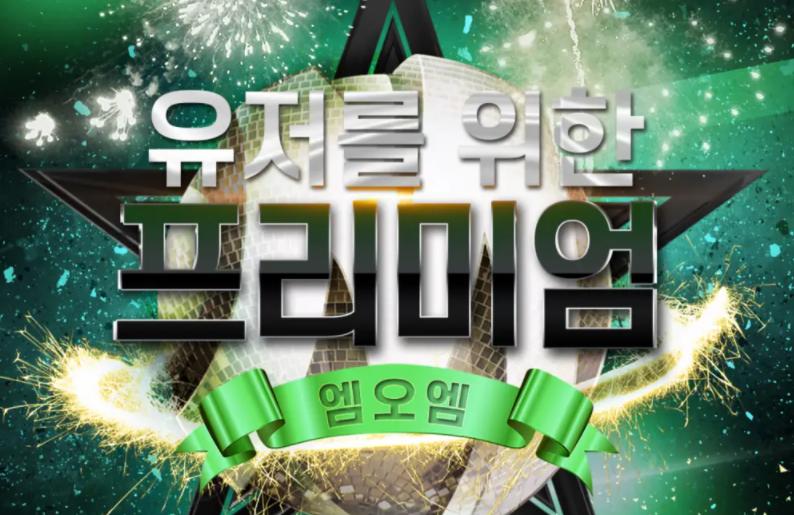 엠오엠(MOM)-먹튀라인 공식인증업체 엠오엠 먹튀검증 완료